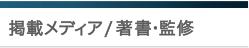 掲載メディア/著書・監修