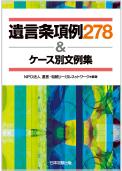 遺言条項例278&ケース別文例集。