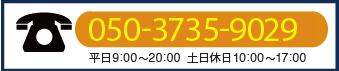 お問い合わせご相談は03-3502-8450にどうぞ。