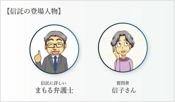 物語の登場人物。信託に詳しい法律事務所のまもる弁護士。質問者は信子さん。
