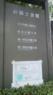 東京弁護士会家族法部